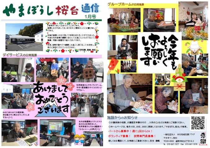yamaboushitsushin1.jpg