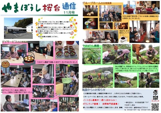 yamaboushitushin11.jpg