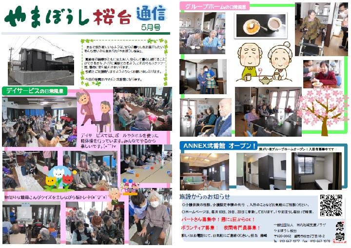 yamaboushitushin202105.jpg
