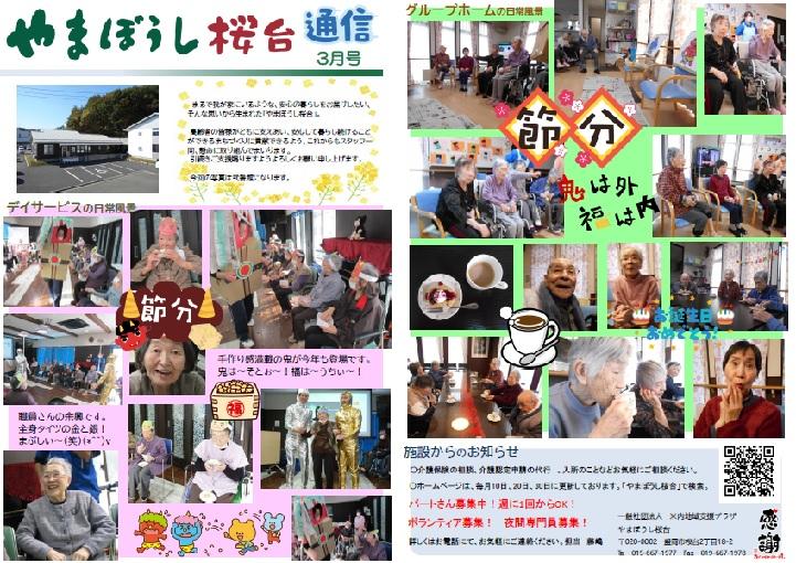 yamaboushitushin3.jpg