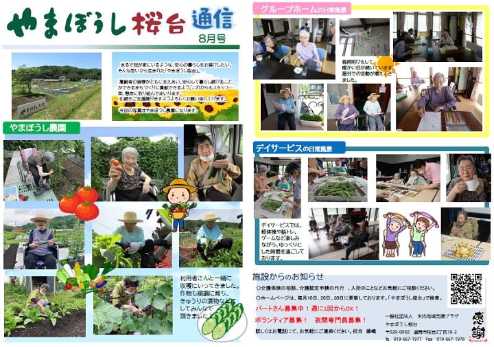 yamaboushitushin8.jpg